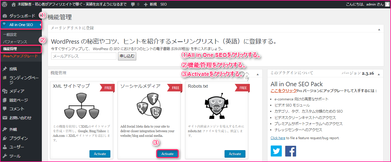 ALL in One SEO Pack_9