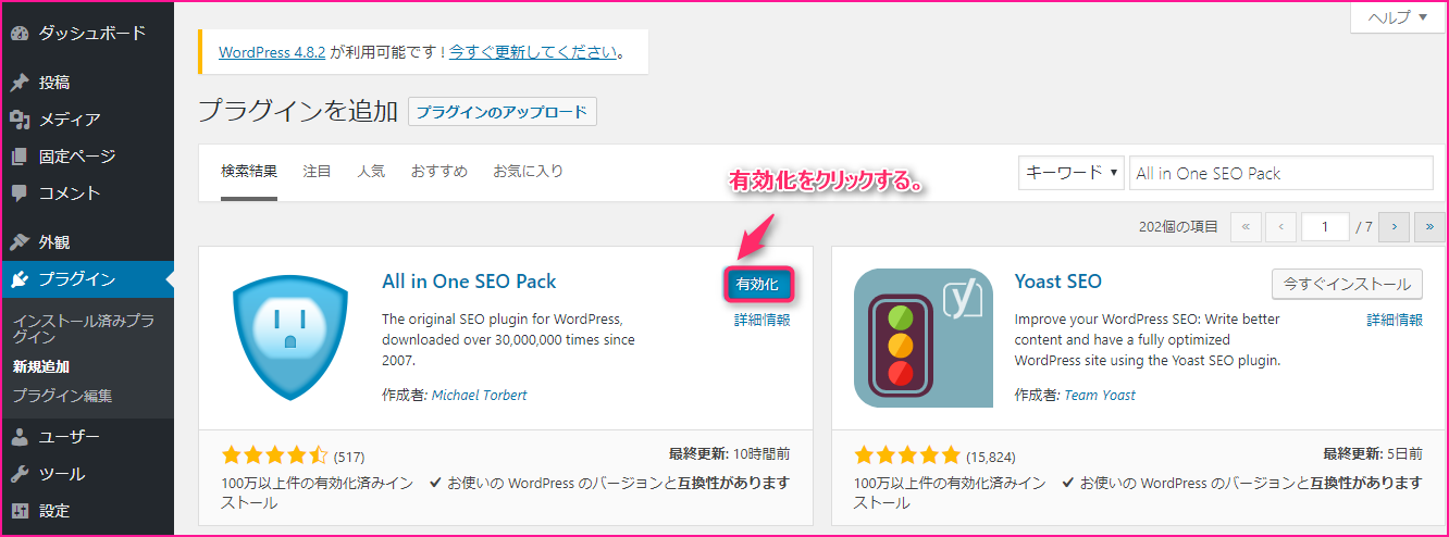 ALL_in One SEO Pack_17
