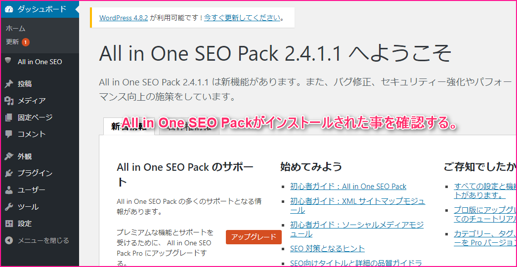 ALL_in One SEO Pack_18