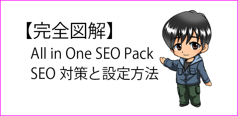 All_in_One_SEO_Pack_thumnail