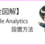 analytics_setting_thumbnail