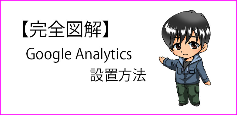 analytics_setting_thumbnail