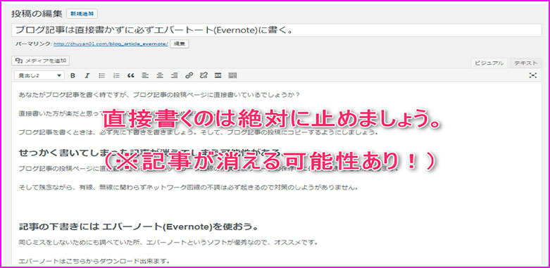 blog_article_evernote_thumbnail