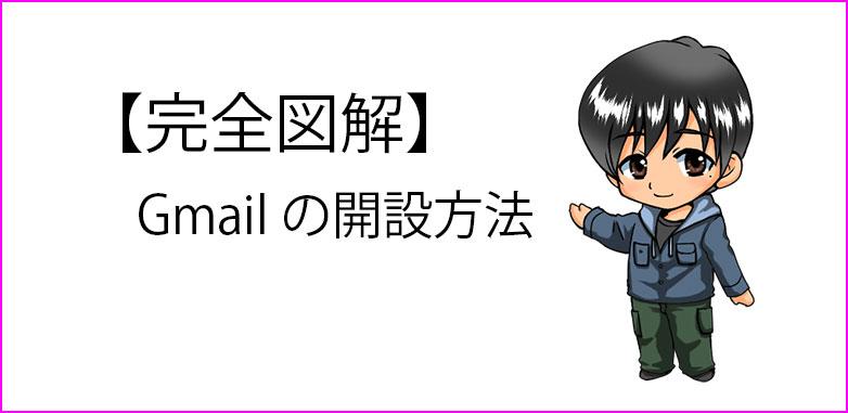 gmail_create_thumbnail