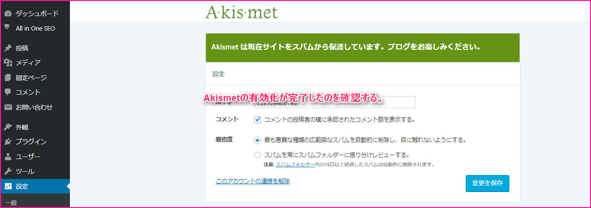 Akismet_setting11