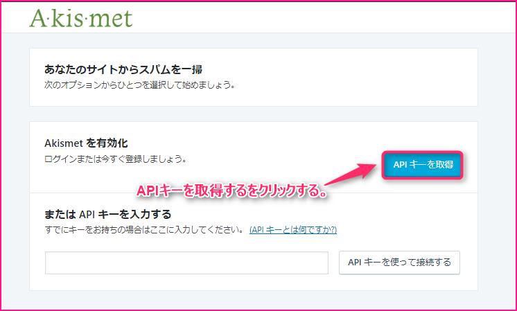 Akismet_setting3