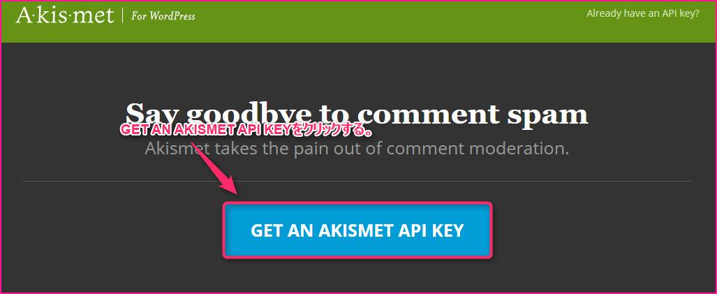 Akismet_setting4
