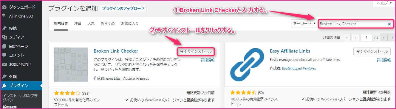 Broken_Link_Checker_2