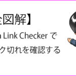Broken_Link_Checker_thumbnail