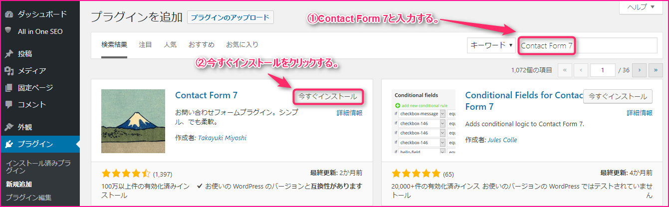 Contact_Form_7_setting2