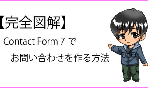 Contact_Form_7_thumbnail