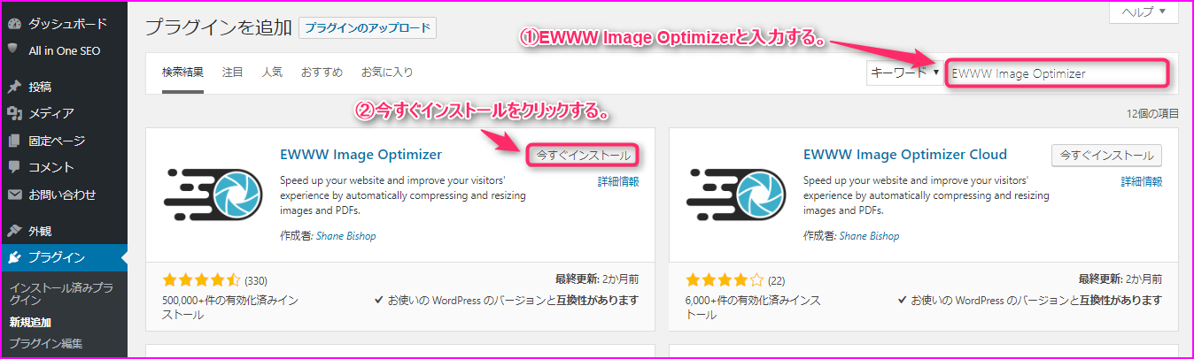 EWWW_Image_Optimizer_setting2