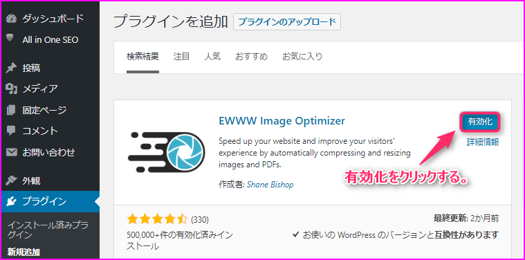 EWWW_Image_Optimizer_setting3
