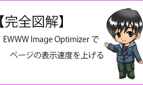EWWW_Image_Optimizer_thumbnail