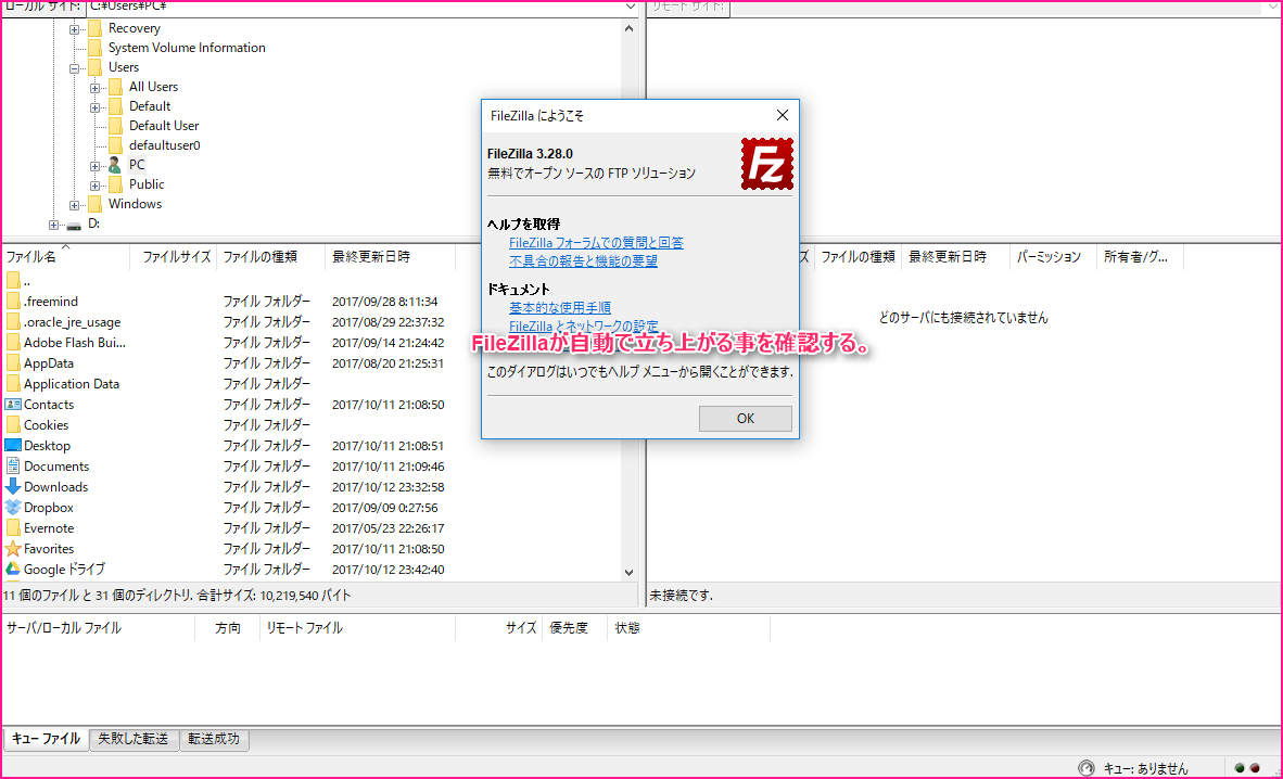 FTPsoft_FileZilla_17