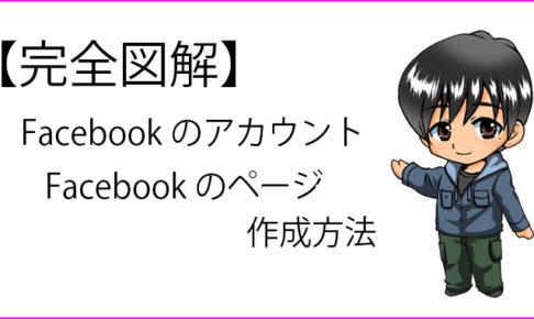 Facebook(フェイスブック)アカウントとページの作り方の説明記事のサムネイル画像