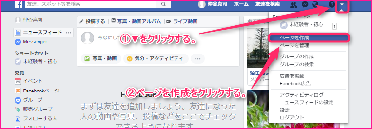 Facebook(フェイスブック)ページの作り方の説明画像1