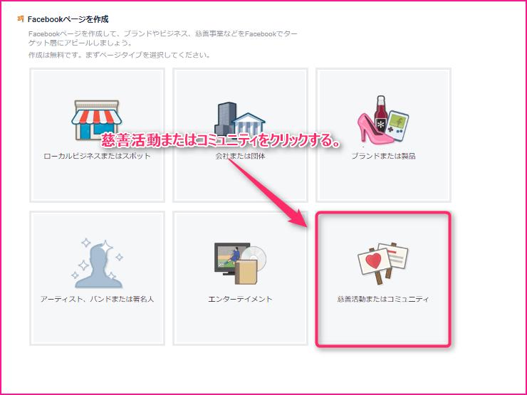 Facebook(フェイスブック)ページの作り方の説明画像2