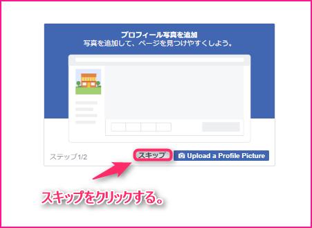 Facebook(フェイスブック)ページの作り方の説明画像4