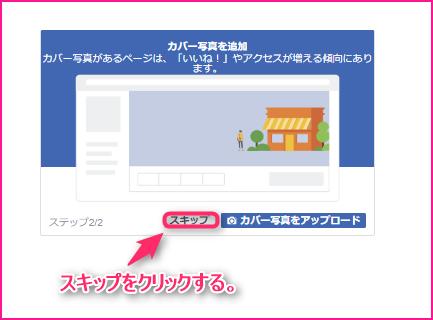 Facebook(フェイスブック)ページの作り方の説明画像5