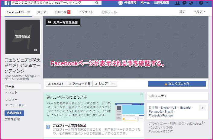 Facebook(フェイスブック)ページの作り方の説明画像6