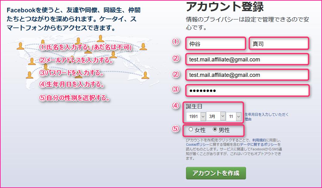 Facebook_account_create3