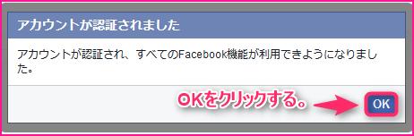 Facebook_account_create7