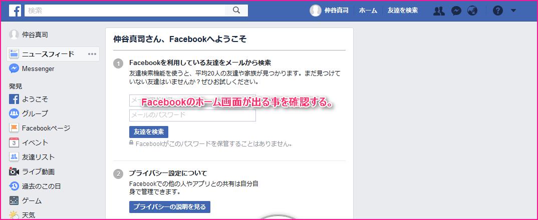 Facebook_account_create8