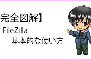 FileZilla(ファイルジラ)の使い方