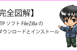 FileZilla_thumnail1