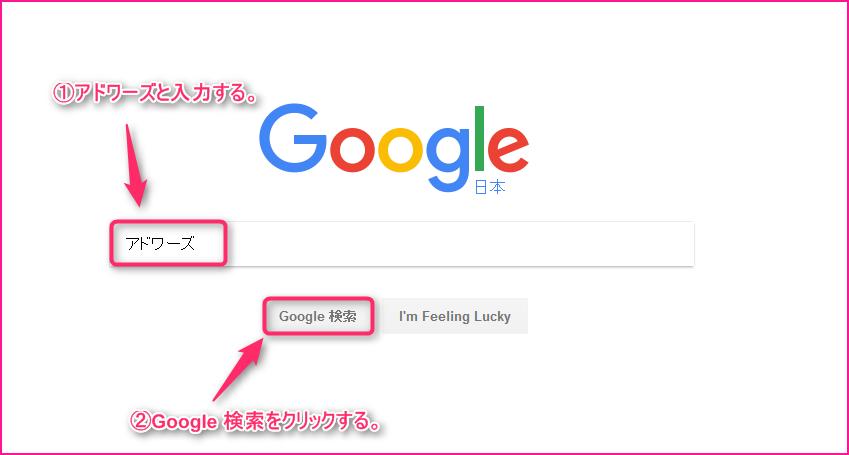 Google AdWords(グーグルアドワーズ)の説明画像1