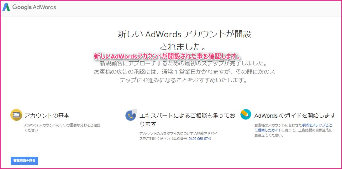 Google AdWords(グーグルアドワーズ)の説明画像13