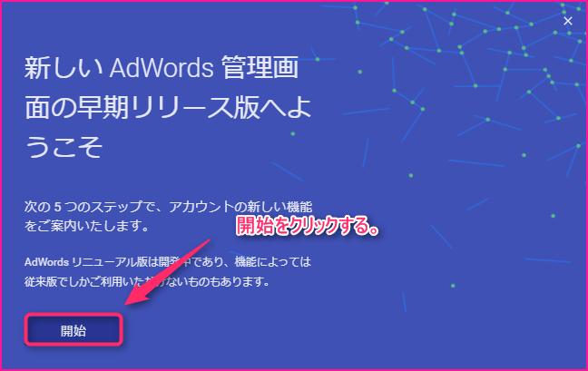 Google AdWords(グーグルアドワーズ)の説明画像15