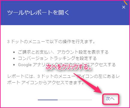 Google AdWords(グーグルアドワーズ)の説明画像18