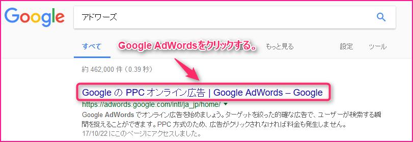 Google AdWords(グーグルアドワーズ)の説明画像2