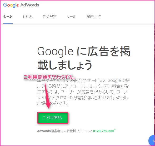 Google AdWords(グーグルアドワーズ)の説明画像3