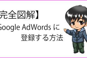 Google AdWords(グーグルアドワーズ)の説明記事のサムネイル