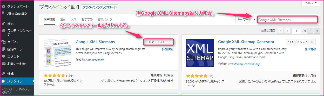 Google-XML-Sitemapsの説明画像2