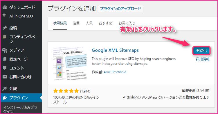 Google-XML-Sitemapsの説明画像3