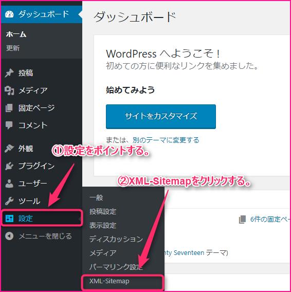 Google-XML-Sitemapsの説明画像5