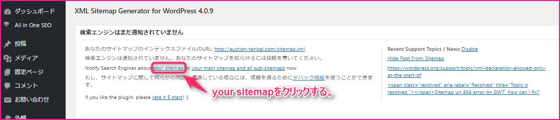 Google-XML-Sitemapsの説明画像6