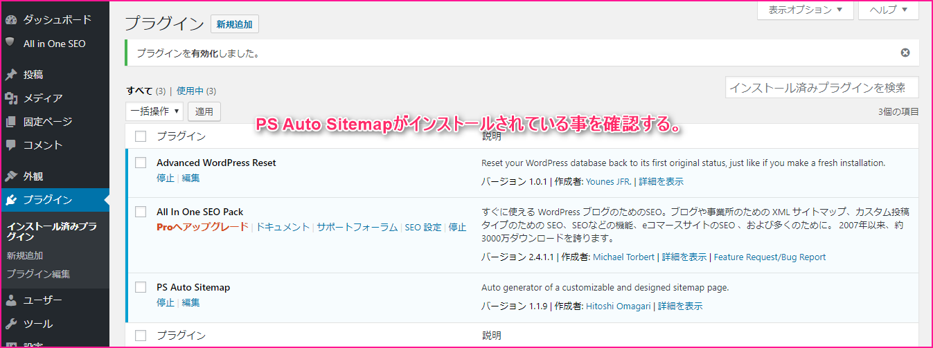 PS_Auto_Sitemap_setting4