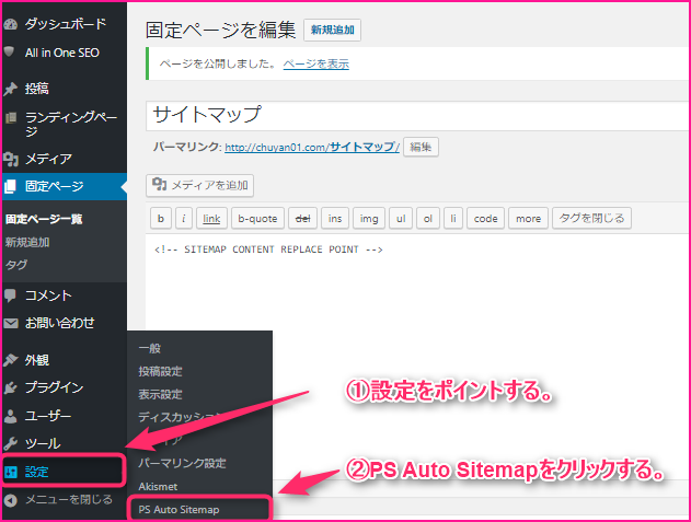 PS_Auto_Sitemap_setting9