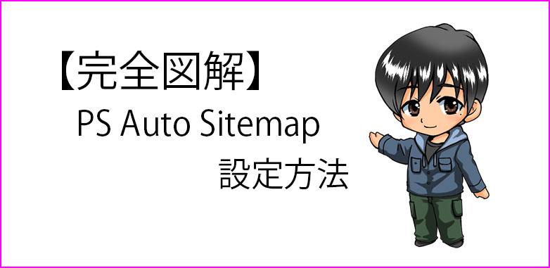PS_Auto_Sitemap_thumbnail