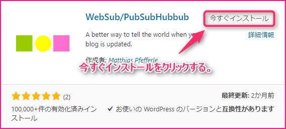 PubSubHubbubの説明画像3