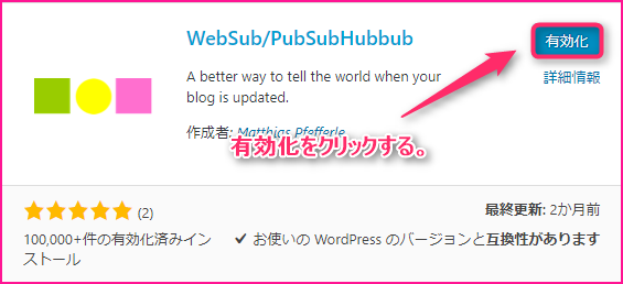 PubSubHubbubの説明画像4