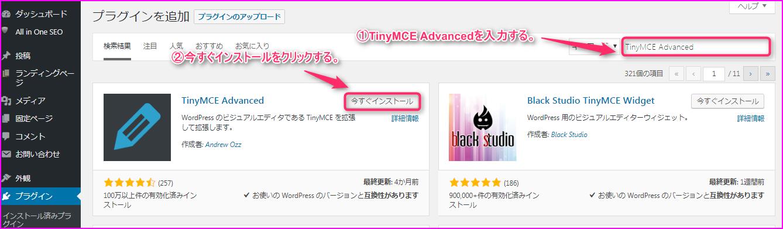 TinyMCE Advanced_setting2