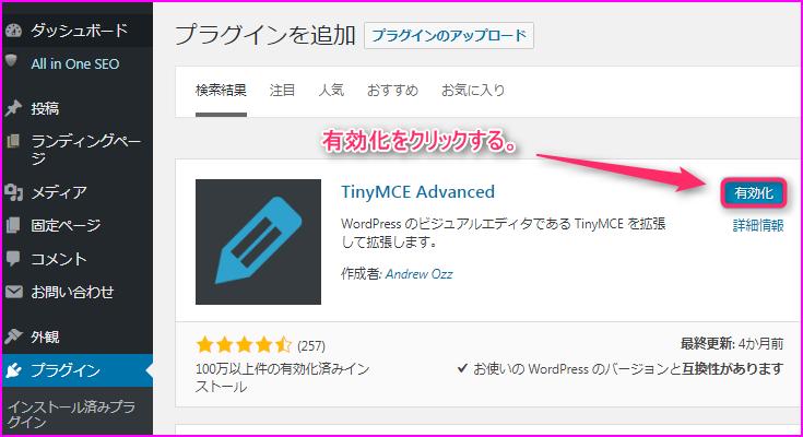 TinyMCE Advanced_setting3