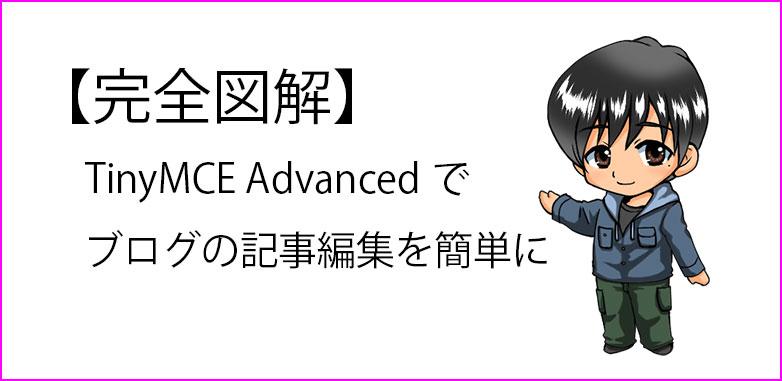 TinyMCE_Advanced_thumbnail