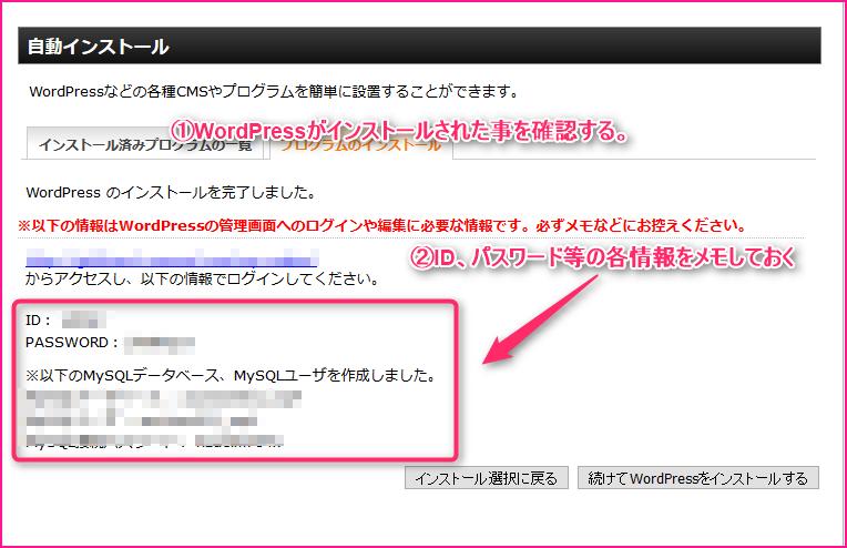 レンタルサーバーにWordPress(ワードプレス)をインストールする記事の説明画像11